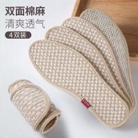 鞋垫男女吸汗防臭透气手工软底舒适皮鞋除臭夏天清凉薄款