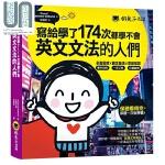 写给学了174次都学不会英文文法的人们 港台原版 懒鬼子英日语