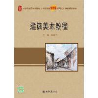 建筑美术教程 陈希平 9787301256381 北京大学出版社教材系列