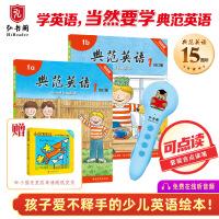 新版典范英语1+点读笔 孩子百读不厌的英语绘本!