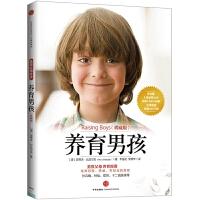 养育男孩(典藏版) 史蒂夫●比达尔夫 家庭养育 它指导我们如何培养出一个强大温暖全面发展的男孩 养育男孩的启蒙之书父母