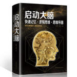 启动大脑 快速记忆逻辑思维思维导图训练知识大全 提升大脑思维能力 启动大脑 逻辑思维书籍