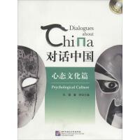 对话中国心态文化篇 北京语言大学出版社