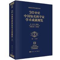 二十世纪中国知名科学家学术成就概览・力学卷 第一分册