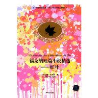 福克纳短篇小说精选――红叶 名著双语读物・中文导读+英文原版