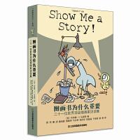 耕林童书馆・图画书为什么重要(童书插画家是怎样炼成的?)