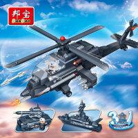 【小颗粒邦宝拼插积木益智儿童玩具礼物3合1阿帕奇军事战机8478