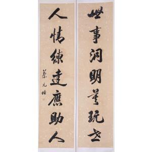革命家、教育家、政治家   蔡元培《书法对联》