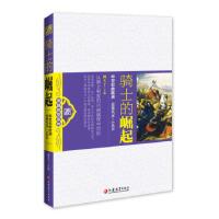 【旧书二手书9成新】骑士的崛起:中世纪的欧洲 阚天下 9787549916481 江苏教育出版社