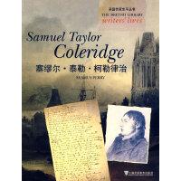 英国作家生平丛书:塞缪尔?泰勒?柯勒律治