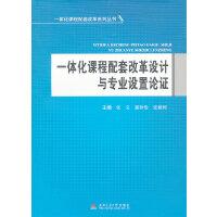 一体化课程配套改革设计与专业设置论证