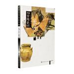 中国古陶瓷标本―湖南长沙窑