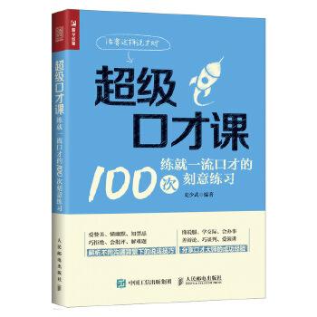 超级口才课:练就一流口才的100次刻意练习(pdf+txt+epub+azw3+mobi电子书在线阅读下载)