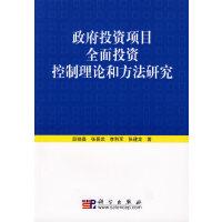 政府投资项目全面投资控制理论和方法研究