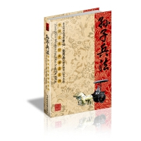 书+3CD 名家朗读 带译文 中国文化经典诵读《孙子兵法》音乐配乐