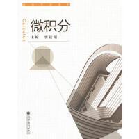 微积分(高等学校教材) 郭运瑞 9787040322828 高等教育出版社教材系列