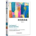 经营的本质(修订版)( 9787111549352 陈春花 机械工业出版社