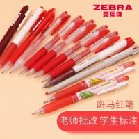 日本ZEBRA斑马红笔教师批改作业专用日系按动式jj15老师办公笔学生用划重点笔速干大容量红色中性笔