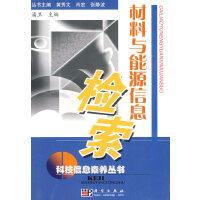 材料与能源信息检索