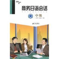 商务日语会话 中级(随书赠送听力MP3光盘)