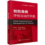 创伤急救评估与诊治手册(第6版)