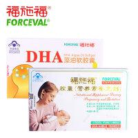 福施福孕妇叶酸胶囊30粒1盒+DHA30粒1盒 孕妇营养组合