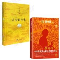 一行禅师 作品 套装二册 正念的奇迹+ 佛陀传