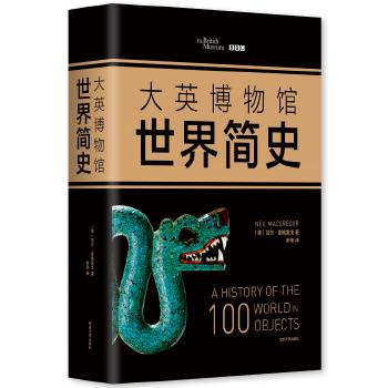 """大英博物馆世界简史(精装) 当当网独家精装典藏版,180余幅藏品图大开高清印刷,以物品见证人类文明史。同名展览""""大英博物馆100件文物中的世界史"""" 2017年3月起登陆中国。"""