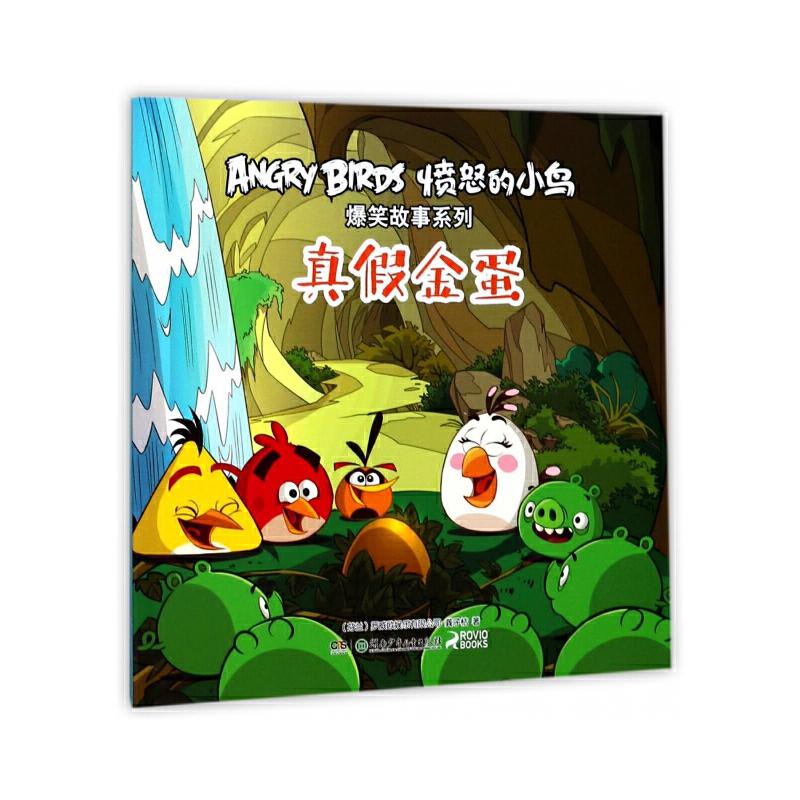 愤怒的小鸟爆笑故事系列:真假金蛋