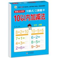 全横式 口算题卡 10以内加减法 幼小衔接 大开本 适合3-6岁幼儿园一年级 轻松上小学