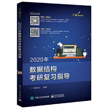2020年数据结构考研复习指导