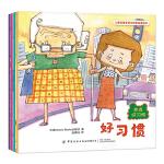 儿童情绪管理与性格培养绘本:养成好习惯(全4册)