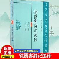 徐霞客游记选译(修订版) 凤凰出版社