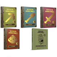 我的世界书游戏版 全套5册中文 红石建筑战斗指南 新手导航 幸存者的秘密之书 小学生版课外漫画书籍周边高手进阶攻略教程
