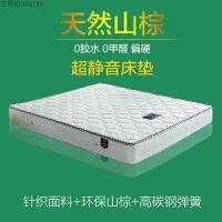 偏硬椰棕床垫床垫天然山棕弹簧床垫1.5 1.8米席梦思床垫 白色