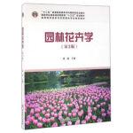 【XSM】园林花卉学(第3版 附光盘) 刘燕 中国林业出版社9787503884979