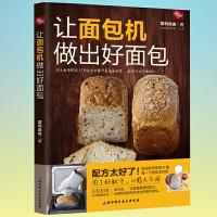 让面包机做出好面包 烤箱面包机使用教程书籍 烘培入门教程 面包机美食食谱制作步骤方法 面包制作大全书籍我爱面包机