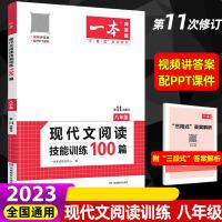 正版2020版开心 一本八年级现代文阅读技能训练100篇初中8年级语文英语上下册提升训练 2019适用