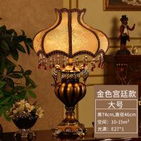 【家装节 夏季狂欢】欧式客厅台灯 美式书桌奢华 创意沙发茶几大号可调光卧室床头柜灯