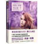 【新书店正版】因为深爱,所以放手Colleen Hoover南海出版公司9787544271677