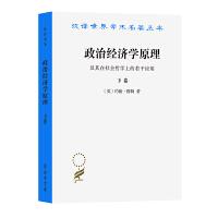 政治经济学原理及其在社会哲学上的若干应用(下卷)(汉译世界学术名著丛书)