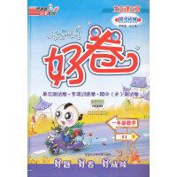 好卷一年级数学BJ(配北京版)下(2011年10月印刷)