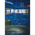 青少年百科:世界核潜艇图鉴