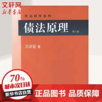 债法原理(第2版) 王泽鉴