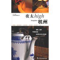 杭州/夜太HIGH 伍远近 中国旅游出版社