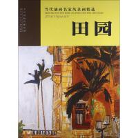 田园 天津人民美术出版社