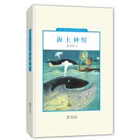 中国儿童文学走向世界:海上神灯(精装)