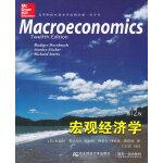 宏观经济学(第十二版)