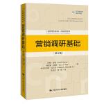 营销调研基础(第8版)(工商管理经典译丛・市场营销系列)