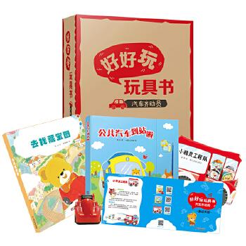 好好玩玩具书 汽车齐动员 互动式立体玩具书,内含各种特殊工艺,可读可玩,符合孩子爱探索的天性,在读与玩的过程中增进亲子关系。更附有导读手册,解读玩具书玩法,并向家长传递亲子共读的正确理念与方式。